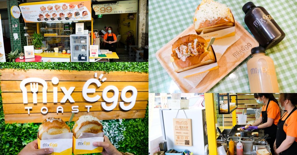 【台南美食】Mix Egg 混蛋吐司 九份子店