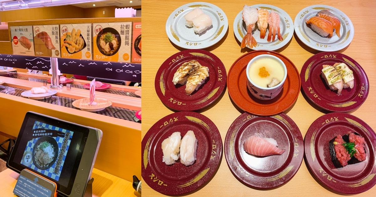 壽司郎 西門店