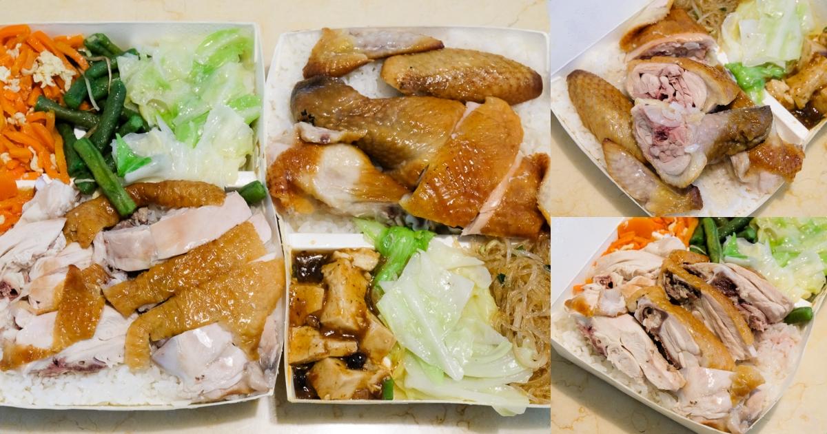 【台南美食】黃記 好吃雞肉 安平熱門便當店!一開店就滿滿的人潮!雞腿晚來買不到!