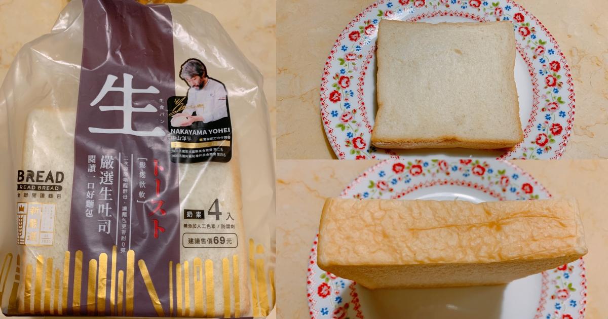 【全聯美食】全聯也開賣日式生吐司!!5/22開賣~ 5/21晚上馬上入手搶先開箱!