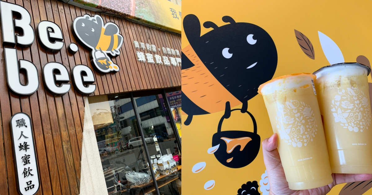 【台南美食】Be.bee 蜂蜜飲品專門店 蜜醋、蜂蜜百香綠