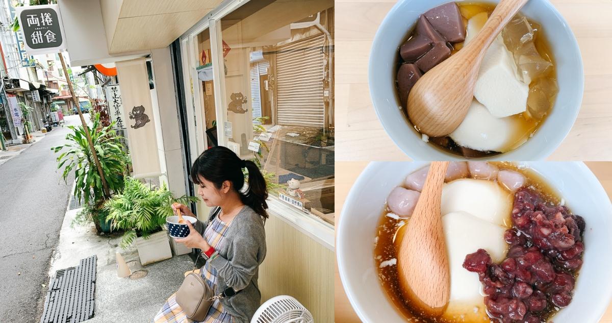 【台南美食】兩捲甜食 隱身在公園路小巷內的小小文青豆花店!還有賣綠豆蒜!