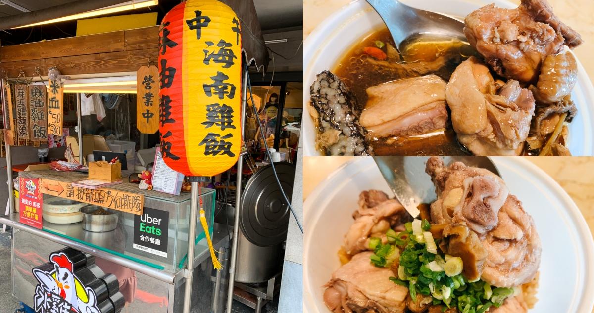 【台南美食】水雞維 好市多旁~ 外籍正妹老闆娘賣的麻油雞攤!中午還有海南雞飯!